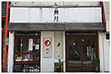 麺や貴月 井尻店