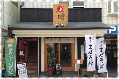 骨折り餃子 貴月 大橋店