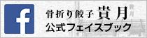 骨折り餃子 貴月商店 Facebook