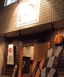 博多骨折り餃子・貴月 逆瀬川店