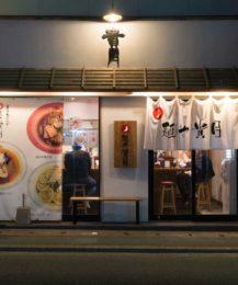 麺や ・ 貴月 井尻店
