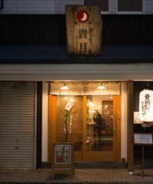 博多骨折り餃子・貴月 大橋店